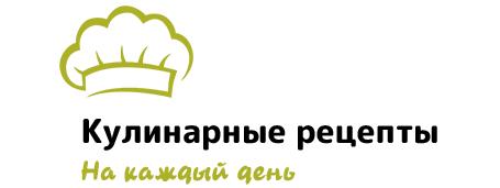 Сайт кулинарных рецептов - easy-recept.ru
